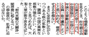 平成6年9月15日号 中国の主要敵は日本
