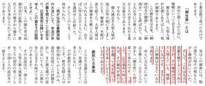 H19.12.5 総幹部会・増殖