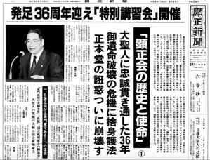 平成5年8月25日号 特別講習会・歴史と使命