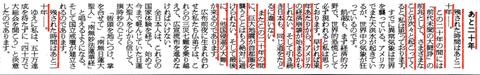 平成6年11月5日号 総幹部会講演「あと20年」