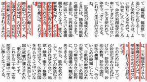 平成7年1月5日号 新春座談会・3時間