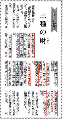 昭和63年3月25日号 やさしい教学・三種の財