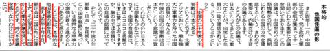 平成6年3月5日号 総幹部会講演 中国の主要敵2