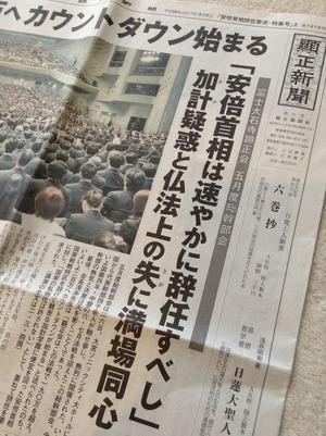 安倍首相辞任要求特集号