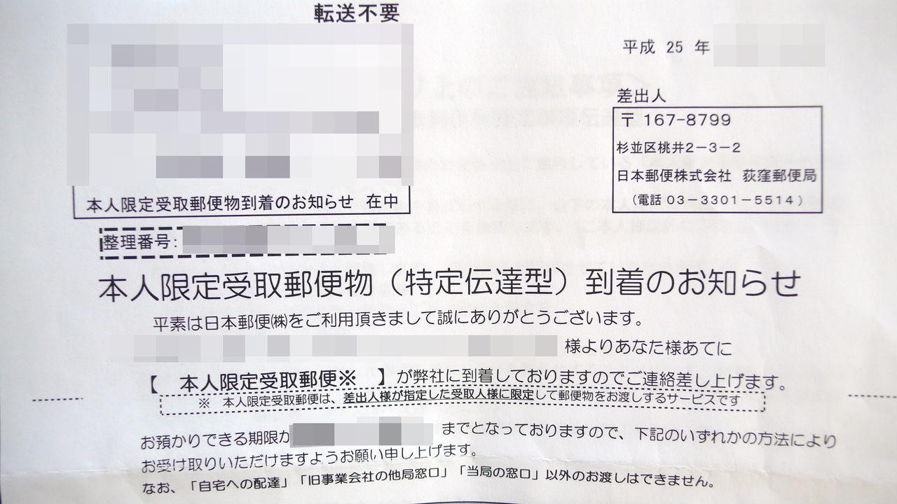 寮日記:本人限定受取郵便 特定伝...
