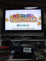 PSP2TV14