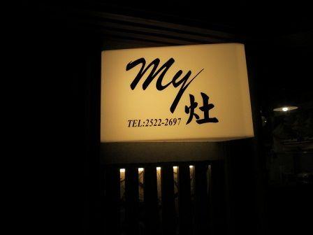 My灶マイザオ (2)