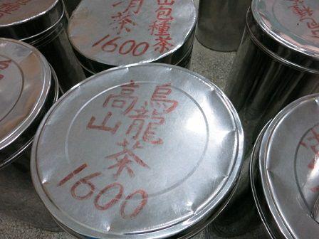 林華泰茶行 (3)