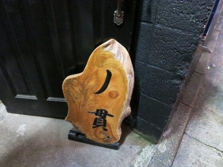 ノ貫 (4)