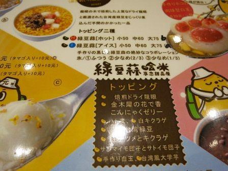 綠豆蒜啥咪 (12)