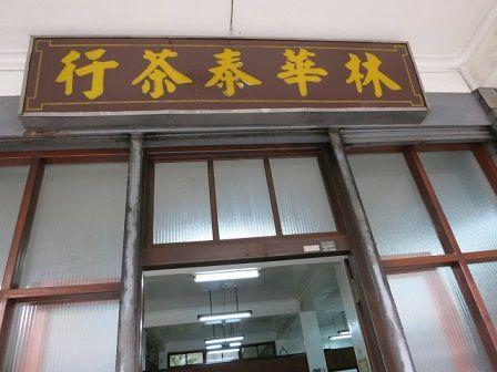 林華泰茶行 (1)