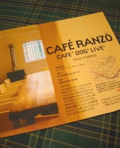 カフェ ランゾー