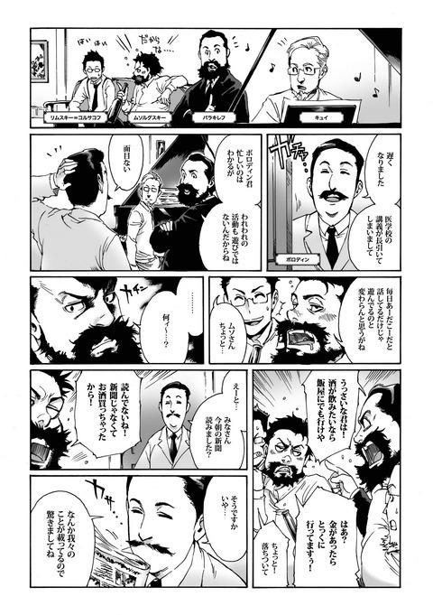 クーチカ1話_P1