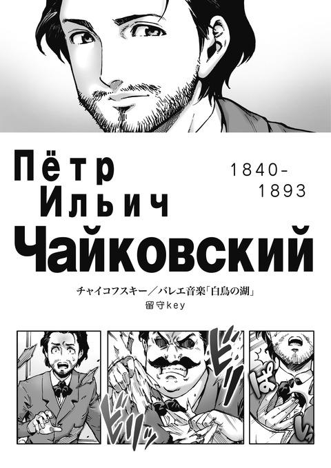 Tchaikovsky_H1