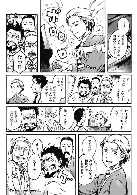 クーチカ2話_P2
