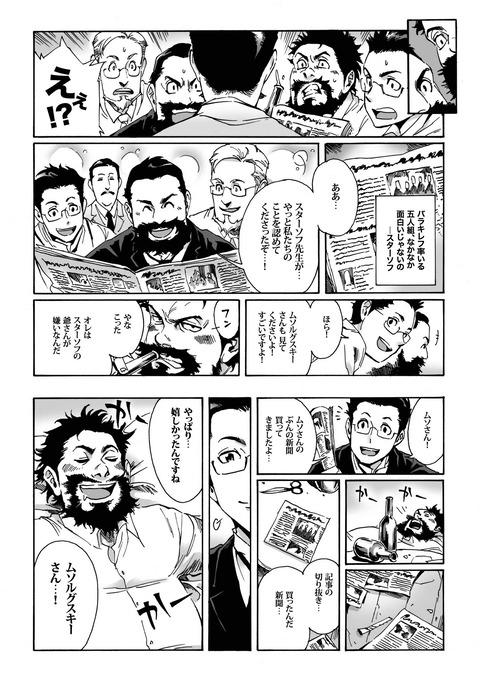 クーチカ1話_P2