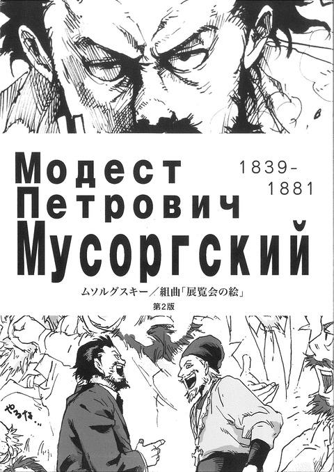 ムソルグスキー表紙