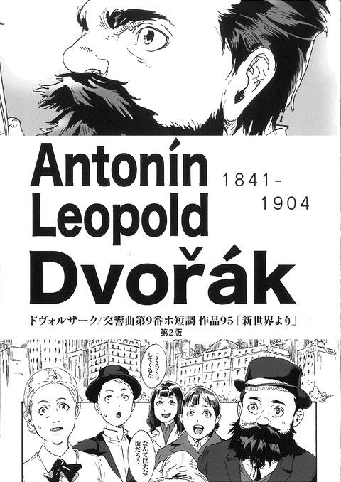 ドヴォルザーク表紙