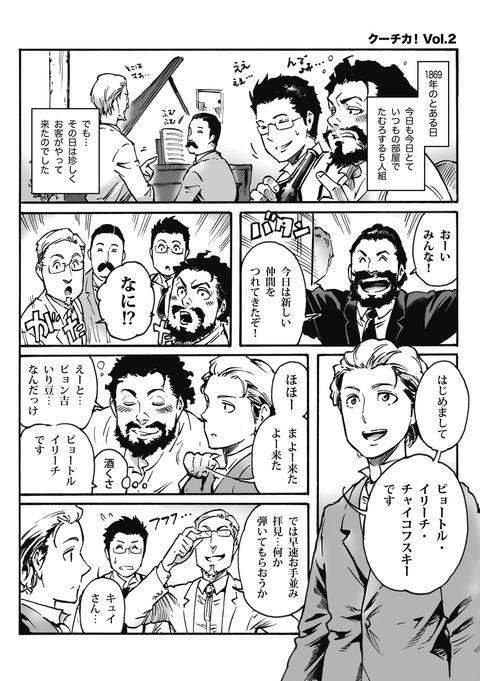 クーチカ2話_P1