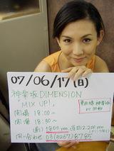 やまチャンネル6/13