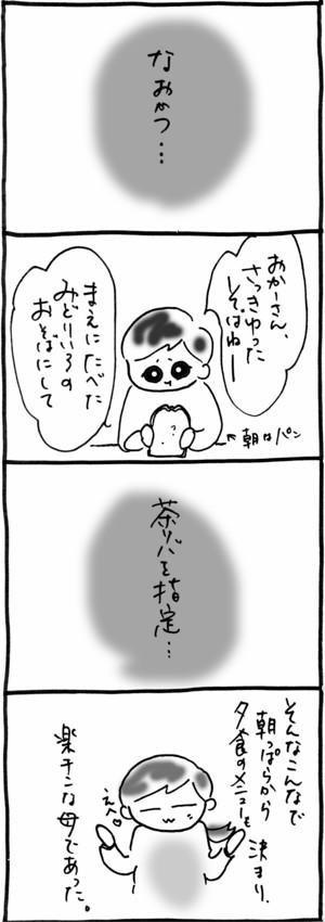 20090331-2