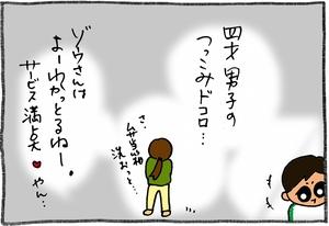 20090310-5
