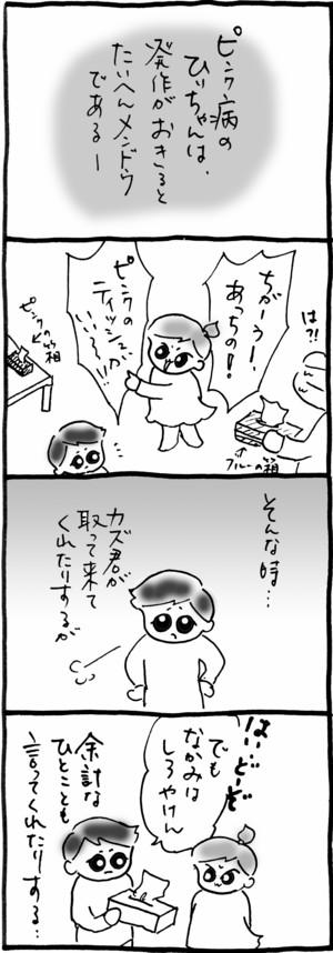 20090513-1