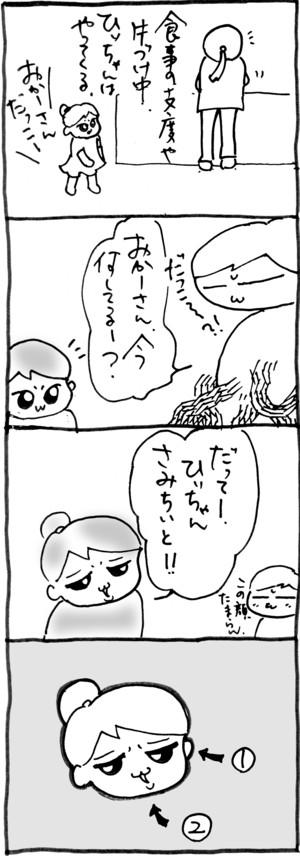 20090821-1