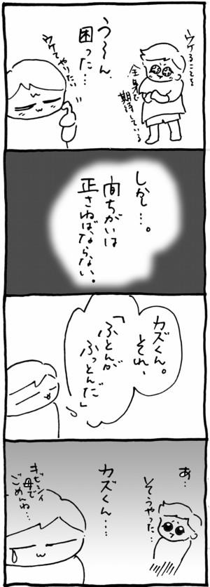 20090724-2