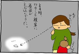 20090319-4