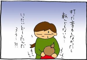 20090319-3
