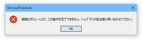 error-mess