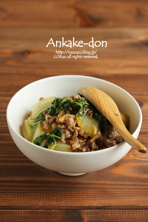 【レシピ】白菜と牛肉のあんかけご飯。~が、すごい美味しそうに撮れました~