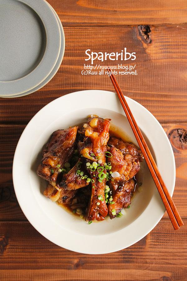 【レシピ】お肉やわらか♡スペアリブのさっぱり煮。(←あんまりさっぱりしないタイプです)