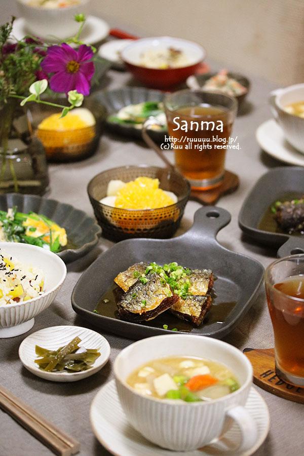 【レシピ】きーばーちゃんの秋刀魚。