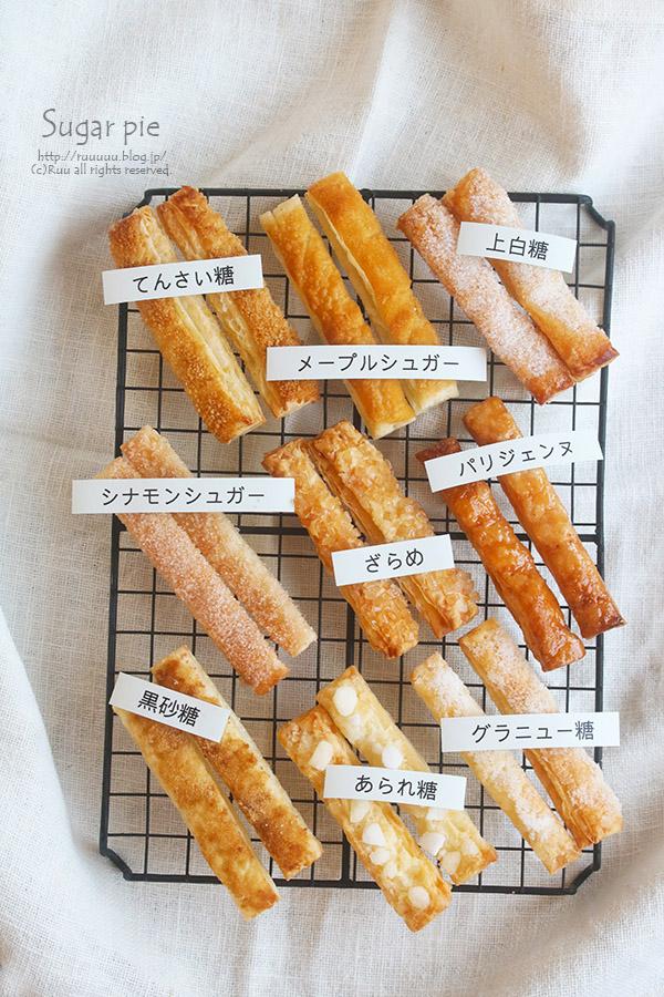 お砂糖パイ縦2-1