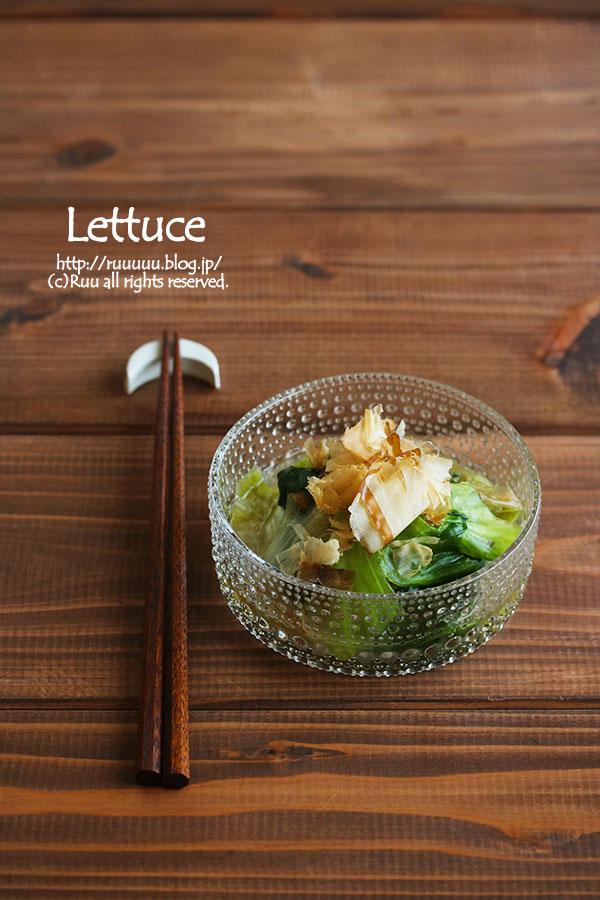 【レシピ】レタスのおひたし。(#鍋ひとつ#包丁いらず#2分レシピ)
