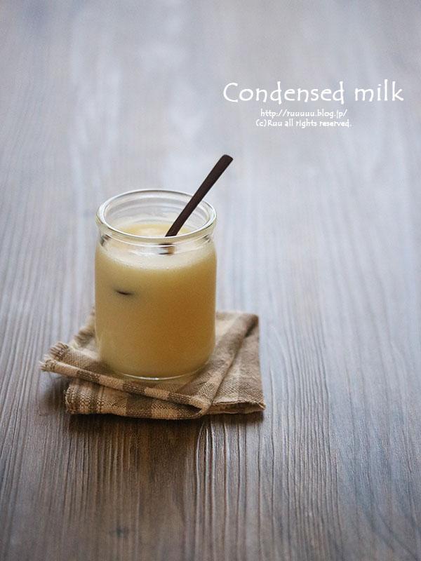 【レシピ】練乳物語。~自家製練乳と自家製エバミルク。牛乳で作る練乳と生クリーム入り練乳の違い~