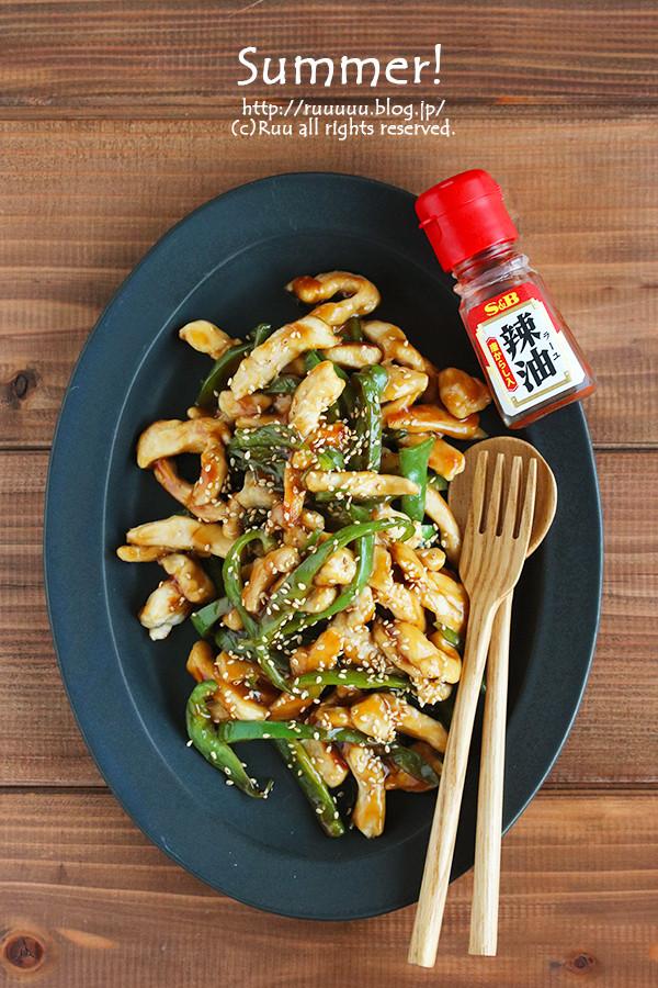【レシピ】夏の青椒肉絲。←この夏イチオシ!
