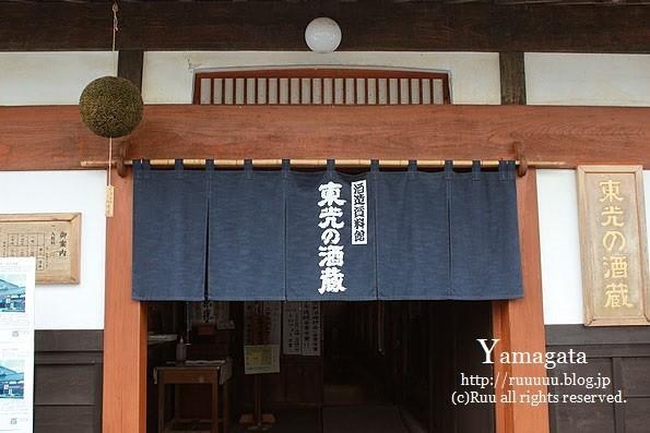 【旅行記】魅惑の山形県⑧。~酒蔵東光~