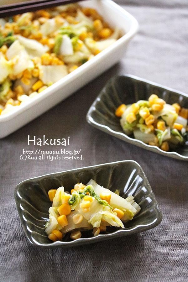 【レシピ】白菜とコーンの煮びたし。