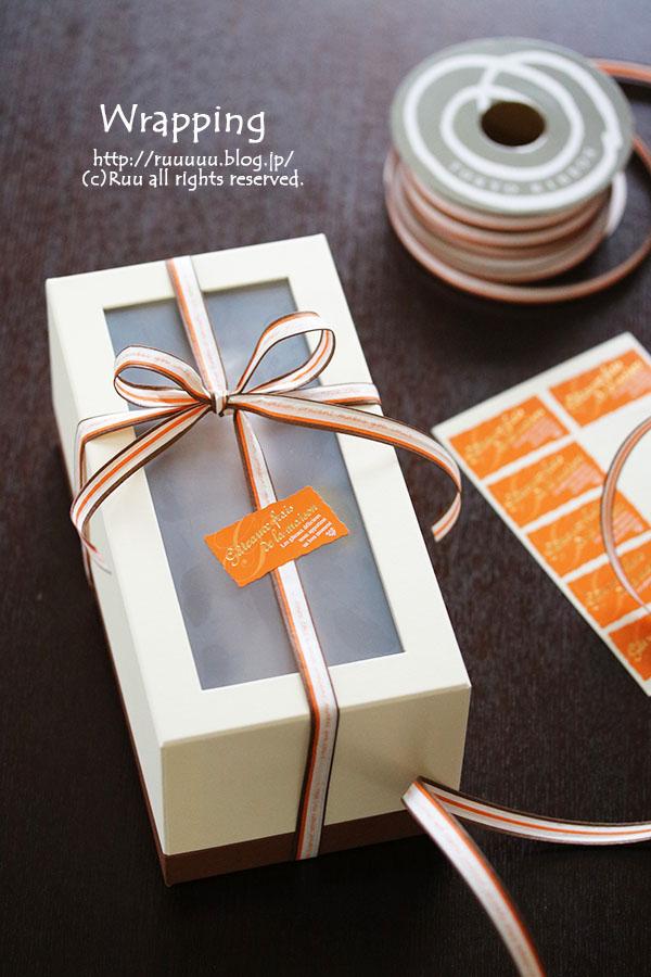 【バレンタイン講座】チョコレートとロールケーキのラッピング@まとめ。