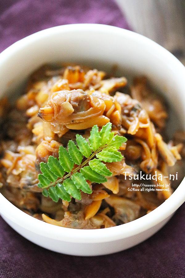 【レシピ】あさりのしぐれ煮。~慣れと江戸~