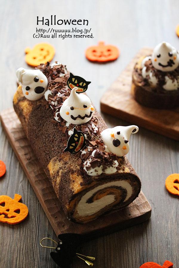 【見るだけスイーツ】ハロウィンケーキ@2016。~かぼちゃとブラックココアのマーブルロール~