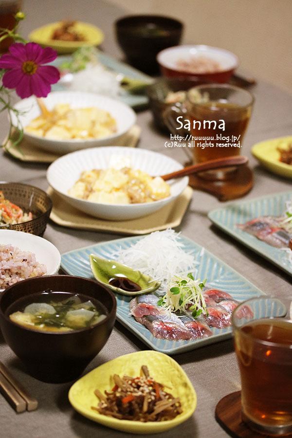 【レシピ】秋刀魚のお刺身@食べ方イロイロ。~あたし史上最強の後ろ向きな初期不良~