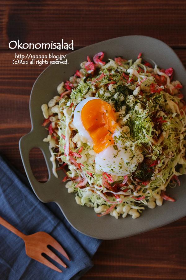 【レシピ】お好みサラダ。(←キャベツがいっそう好きになる系)