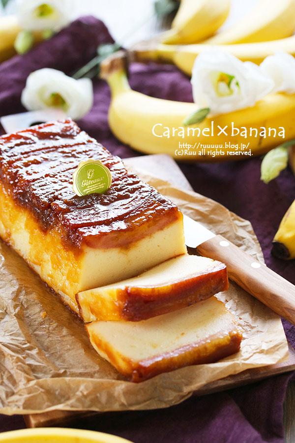 【レシピ】キャラメルバナナのアップサイドダウンチーズケーキ。
