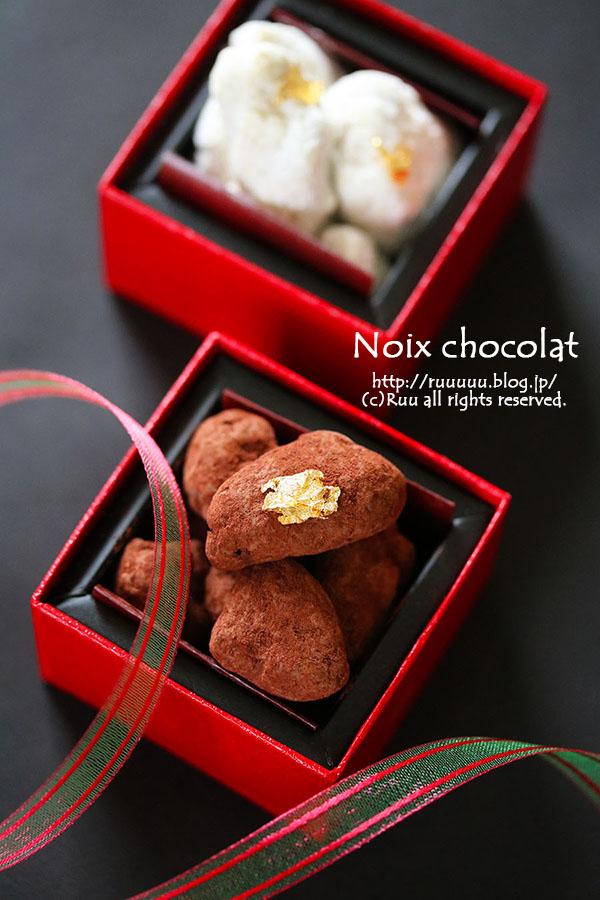 【バレンタイン講座】量産系チョコ♡ノア・ショコラ。