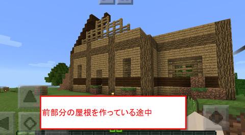 家の屋根を作っている途中