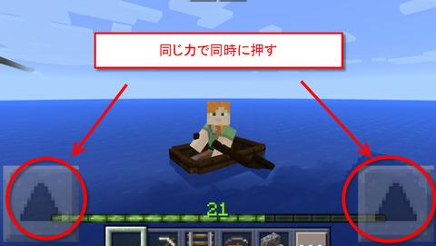 ボート漕ぎ方